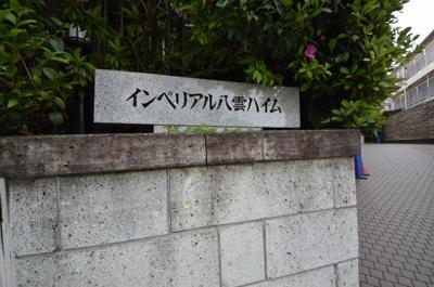 【外観】インペリアル八雲ハイム