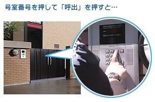【エントランス】レオパレススカイステージ稲毛
