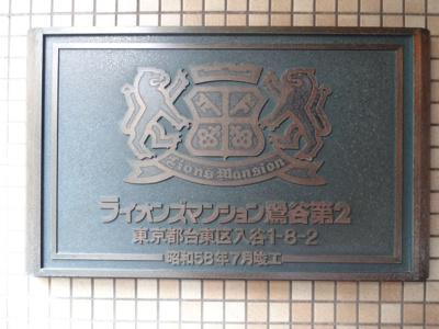 【エントランス】ライオンズマンション鶯谷第2