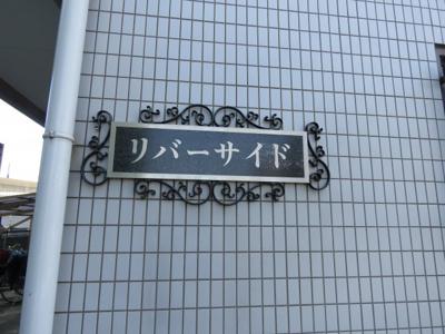 【エントランス】リバーサイド