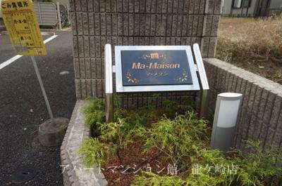 【エントランス】MA・MAISON