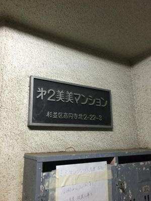 【外観】第2美美マンション