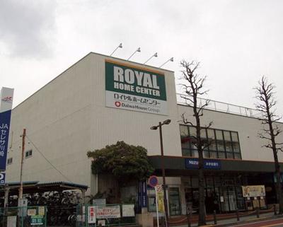 ロイヤルホームセンター宮前平店 約800m