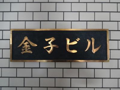 金子ビル 物件看板