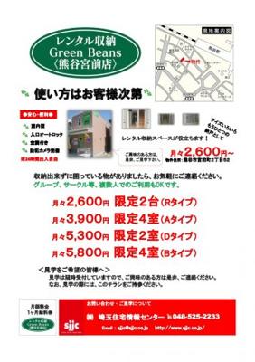 【その他】レンタル収納スペース Green Beans 熊谷宮前町店(Eタイプ)