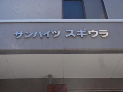 【エントランス】サンハイツ・スギウラ