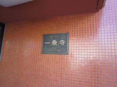 【エントランス】ガーデン一乗寺