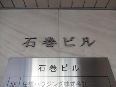 【エントランス】石巻ビル