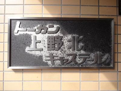 【エントランス】トーカン上野北キャステール