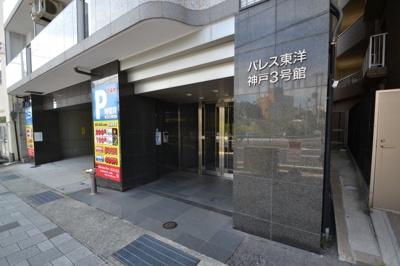 【エントランス】パレス東洋神戸3号館