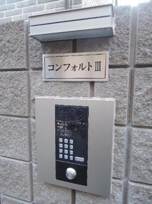 【セキュリティ】コンフォルトⅢ