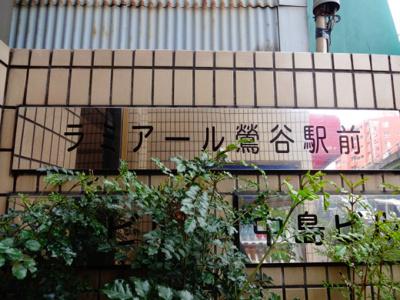 【エントランス】ラミアール鶯谷駅前