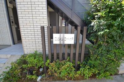 【エントランス】ロンシャンコート六甲