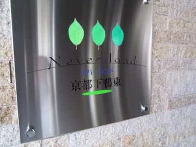 【エントランス】ネバーランド京都下鴨東