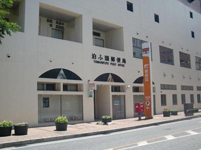 泊ふ頭郵便局
