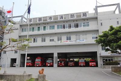 那覇市消防局