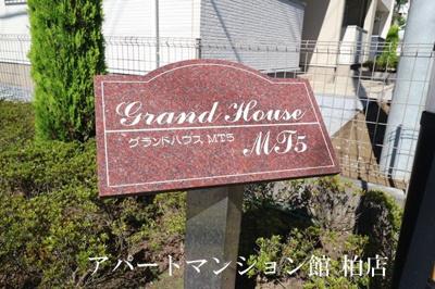 【その他共用部分】グランドハウスMT5