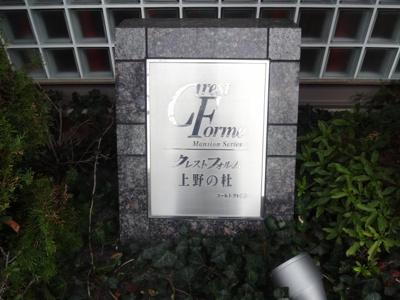 【エントランス】クレストフォルム上野の杜
