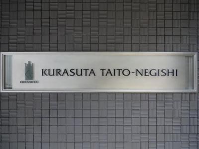 【エントランス】クラスタ台東根岸