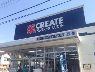 クリエイトエス・ディー港北日吉本町店 369m