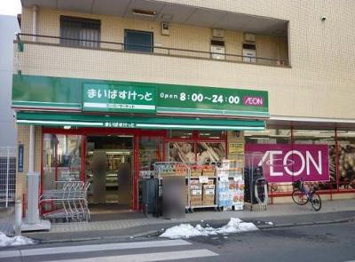 まいばすけっと日吉本町3丁目店 380m