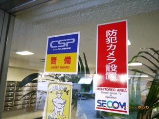セキュリティー会社の警備システムが、しっかり管理しています。