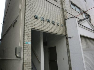 【エントランス】西岡興産ビル