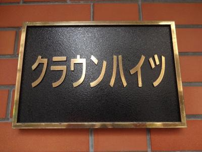 【エントランス】クラウンハイツ