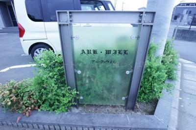 【エントランス】アーク・ウィル