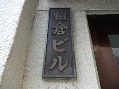 【エントランス】柏倉ビル