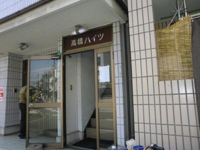 【エントランス】髙橋ハイツ