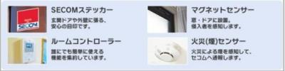 【セキュリティ】三咲