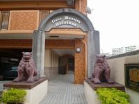 【外観】ライオンズマンション城間 想定利回り9%