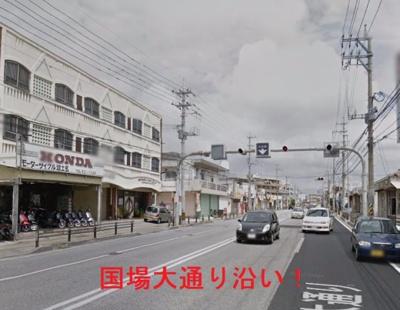 ルートサイド幸★那覇市字国場エリア