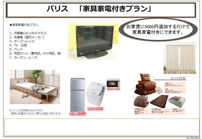 ※家賃+5000円で家具家電付きに変更できます!単身者の方にオススメです♪