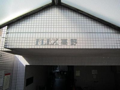 【エントランス】フレックス高野