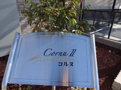 【外観】コルヌⅡ