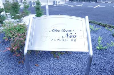 【エントランス】Allez Crest Neo(アレクレストネオ)