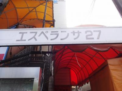 【エントランス】エスペランサ27