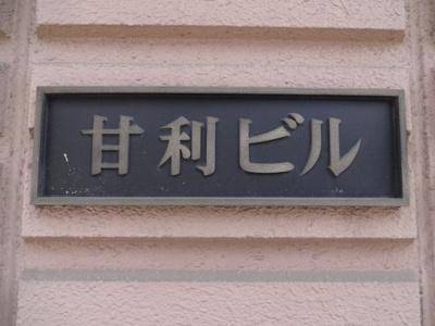 【エントランス】甘利ビル