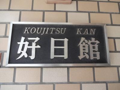 【エントランス】好日館