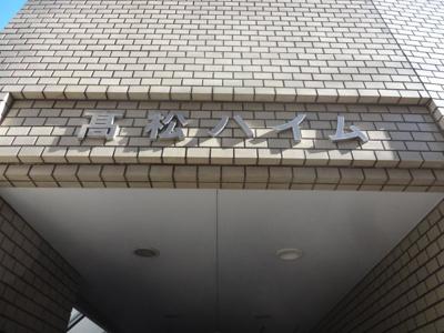 【エントランス】高松ハイム