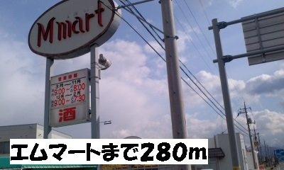 エムマートまで280m