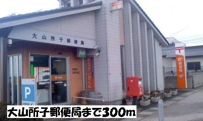 大山所子郵便局まで300m