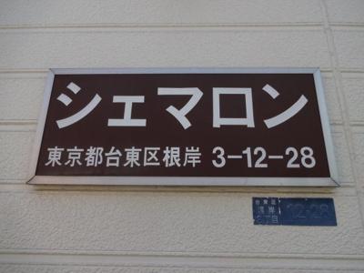 【エントランス】シェ・マロン