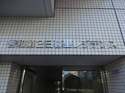 【エントランス】秀和第2日暮里レジデンス