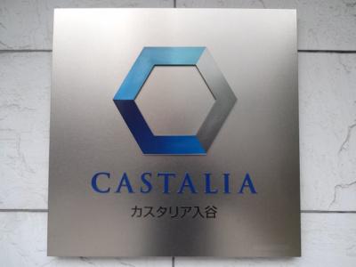 カスタリア入谷
