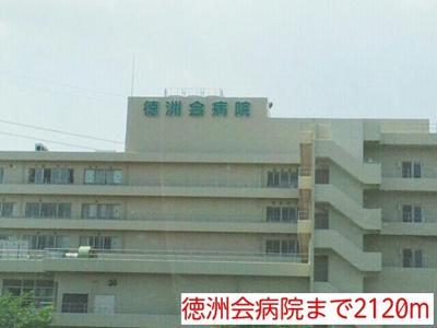 徳洲会病院まで2120m