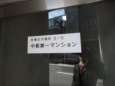 【エントランス】中板第一マンション