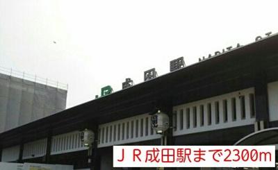 JR成田駅まで2300m